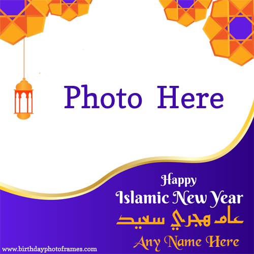 Happy Islamic New Year Photoframe with Name