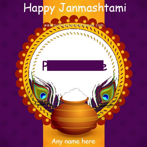 Happy Janmashtami Photo frame with Name image